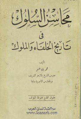مكتبة لسان العرب محاسن السلوك في تاريخ الخلفاء والملوك Pdf Book Names Download Books Books