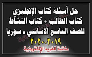 محلول انجليزي تاسع ـ كتاب الطالب الأنشطة ـ النشاط للصف التاسع انكليزي سوريا English Book English Grammar Pdf Learn Quran