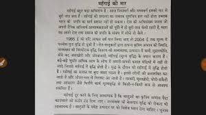 मह ग ई पर न ब ध Essay Hindi Student