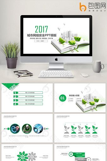 互聯網軟體工程網路安全ppt範本 Pikbest Powerpoint Powerpoint Software Engineer Templates