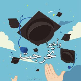 صور تخرج 2021 رمزيات مبروك التخرج Graduation Drawing Graduation Images Graduation Poster