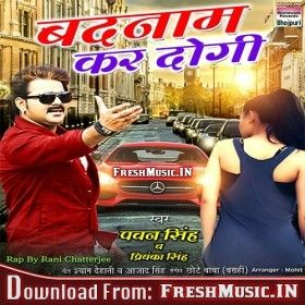 Badnaam Kar Dogi Pawan Singh Bhojpuri Hit Mp3 Song Download In 2020 Mp3 Song Download Mp3 Song Songs