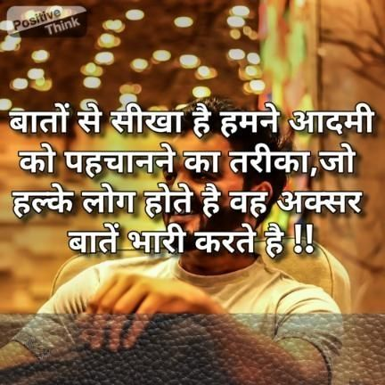 Think Positive Quotes In Hindi