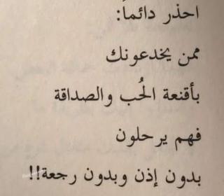 خلفيات و حكم رمزيات المرأة بنات فيسبوك احذر دائما In 2021 Friday Pictures Quotes Arabic Words