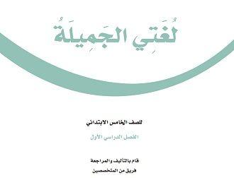 تحميل كتاب الطالب لغتي الجميلة صف خامس إبتدائي الفصل الدراسي الأول Quick Save