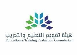 مواعيد اختبار القدرة المعرفية هيئة تقويم التعليم والتدريب 1442 Training Evaluation Gaming Logos Education And Training