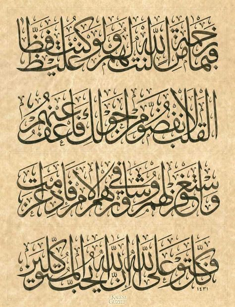 إن الله يحب المتوكلين Islamic Calligraphy Islamic Art Calligraphy Islamic Caligraphy