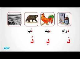 نتيجة بحث الصور عن كلمات تحتوي على حرف الدال Cards Alphabet Playing Cards