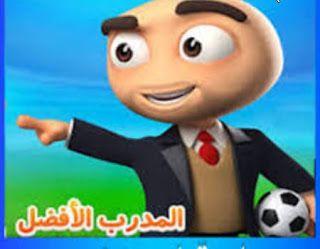 العاب تحميل لعبة المدرب الافضل للهاتف 2018 Soccer Online Soccer Training Soccer
