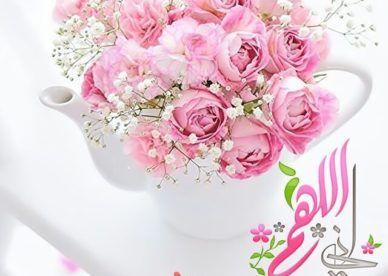أفضل صور دعاء الصباح جديده عالم الصور Beautiful Morning Messages Good Morning Greetings Good Night Wallpaper