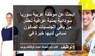 مطلوب موظفات عربية للعمل Novelty Sign Blog Calm Artwork