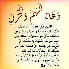 Resultat De Recherche D Images Pour دعاء Apprendre L Islam Verset Coranique Vie Motivation