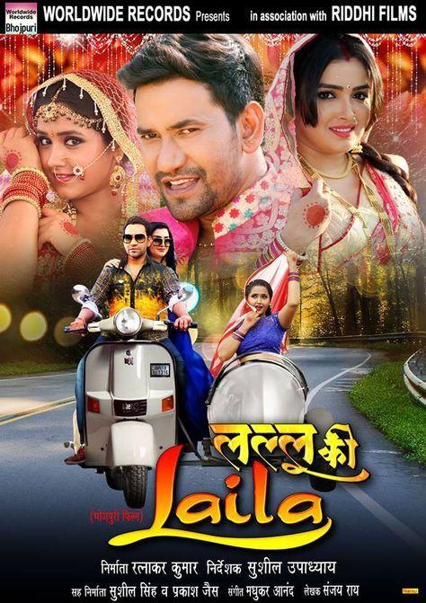 Lallu Ki Laila Bhojpuri Movie (2019): Wiki, Video, Songs, Poster
