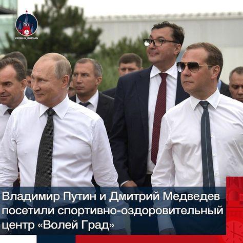 Владимир #Путин и Председатель Правительства Дмитрий #Медведев посетили спортивно-оздоровительный #центр «Волей Град» в Анапе. О работе…