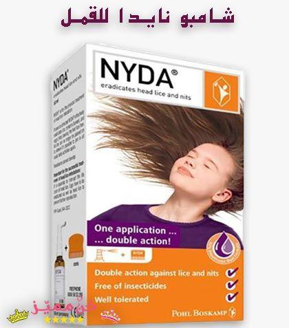 شامبو نايدا للقمل Lice Shampoo Shampoo Insecticide
