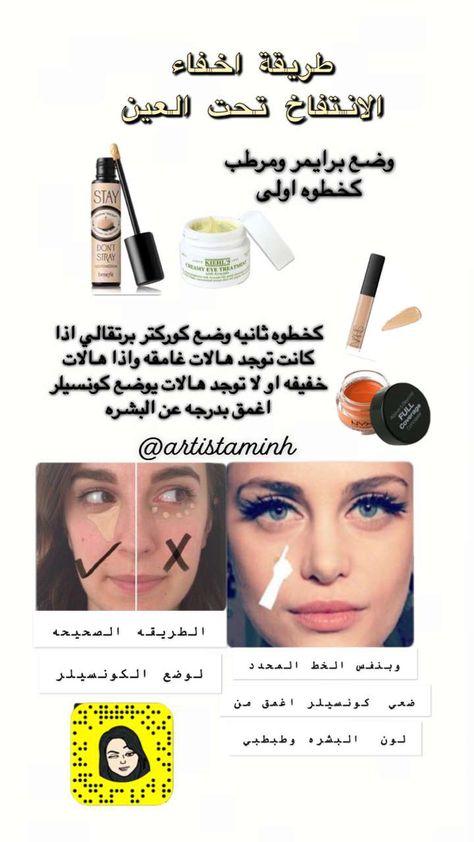 مكياج ميك اب تجميل Beauty Makeup Tutorial Eye Makeup Steps Makeup Lessons