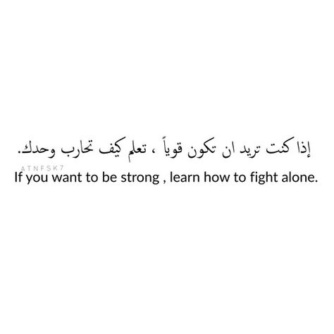 42 cool Arabic quote tattoos with meanings; - 42 cool Arabic quote tattoos with meanings; Inspirational Quotes Tattoo … 42 cool Arabic quote tattoos with meanings; Arabic Tattoo Quotes, Meaningful Tattoo Quotes, Quotes In Arabic, Arabic Tattoo Meaning, Tattoos In Arabic, Tattoos With Meaning, Quran Quotes, Islamic Quotes, Words Quotes