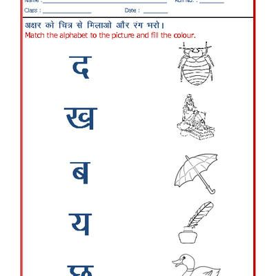Hindi Worksheets For Kg Match The Picture To The Alphabet 04