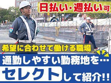 札幌 日払い バイト