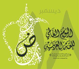 صور بمناسبة إحياء اليوم العالمي للغة العربية 18 ديسمبر Language Arabic Language Day