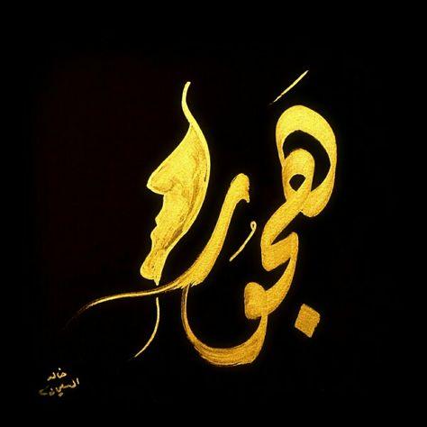 تصميم اسم هجور Islamic Art Art Ampersand