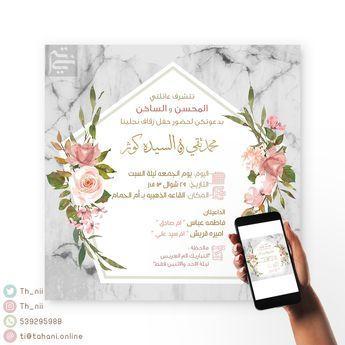 مواليد Wedding Cards Wedding Invitation Card Design Invitation Card Design