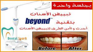 نتيجة بحث الصور عن دعايات اسنان Dental