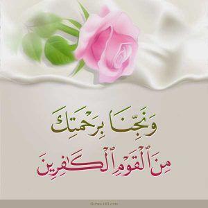 Quran Hd 037100 رب هب لي من الصالحين Quran Hd Quran Arabic Quran Beautiful Quran Quotes
