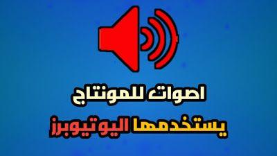 ملك تكريت المقنع حسين أصوات للمونتاج يستخدمها اليوتيوبريه Blog Median Nerve Blog Posts
