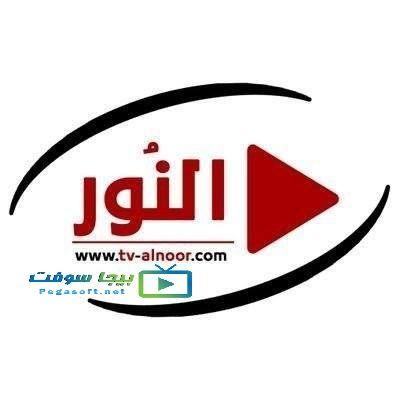 قناة النور تي في Alnoor Tv Tv Channels Tv Channel Channel