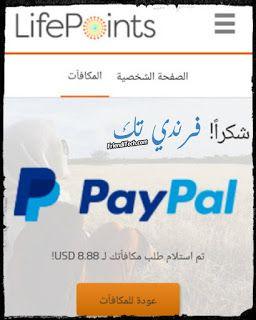 شرح موقع Lifepoints لكسب المال من الاستطلاعات المدفوعة Earn Money Money Personal Care