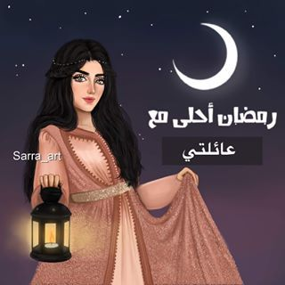 رمضان أحلى مع عائلتي اسحبوووو الشاشه Art Girl Girl Cartoon Ramadan Kareem