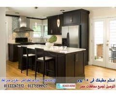 افضل نوع مطبخ خشب سعر مميز التوصيل والتركيب مجانا01122267552 In 2021 Home Decor Decor Furniture