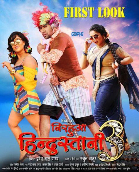 Pin By Amarjeet Kumar On Amarjeet Kumar Movie List Bhojpuri Actress Movies
