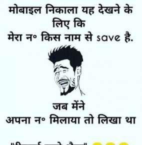 Good Morning Quotes Funny Hindi 52