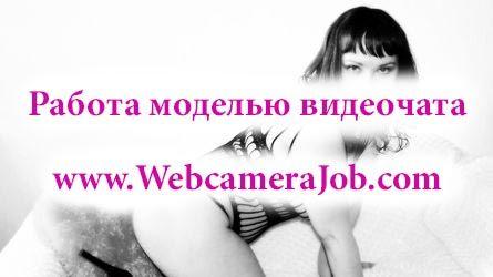 Работа в видеочате для девушек в интернете модельное агенство навашино