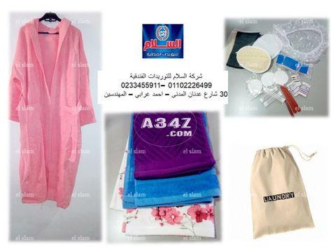شركة توريد مستلزمات الفندق السلام للتوريدات الفندقية 01102226499 Beauty Cosmetics Outfit Accessories Clothes