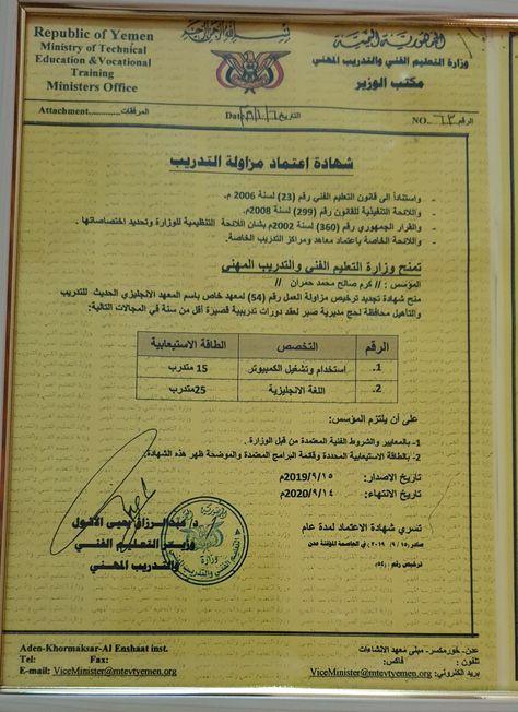 Pin By Alrabeai On شهادة الترخؤص Education Nol Sheet Music