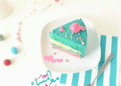 صور اجمل ما قيل في المساء عالم الصور Morning Greetings Quotes Morning Greeting Cake