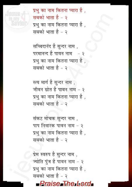 Prabhu Ka Naam Kitna Pyara Hai Hindi Jesus Songs Lyrics À¤ª À¤°à¤ À¤• À¤¨ À¤® À¤• À¤¤à¤¨ À¤ª À¤¯ À¤° À¤¹ Jesus Songs Song Hindi Lyrics Songs lyrics, images and videos shared are copyright to their respective owners. jesus songs lyrics प रभ