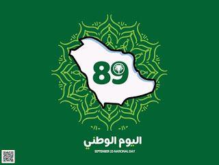 صور اليوم الوطني السعودي 1442 خلفيات تهنئة اليوم الوطني للمملكة العربية السعودية 90 Birthday Wishes Flowers Art Sketches Sketches