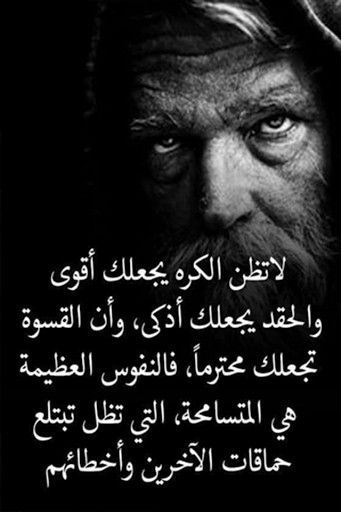 كلمات لها معنى Lovely Quote Words Of Wisdom Words