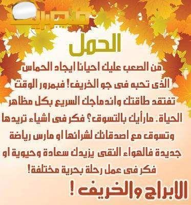 برج الحمل اليوم عيوبه ومميزاته كاملة موقع مصري Health Fashion Cool Words Cancer