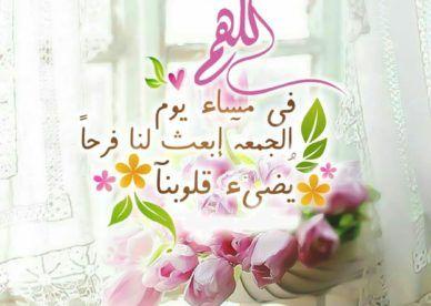 صور أدعية في مساء يوم الجمعة مكتوبة عالم الصور Blessed Friday Good Night Quotes Islamic Pictures