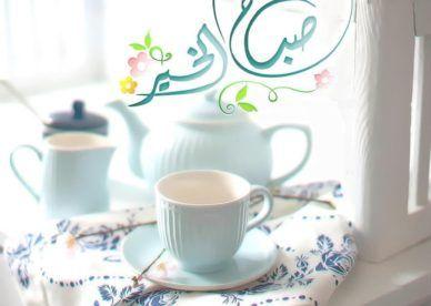 أجمل صباح الخير تويتر بالصور عالم الصور Projects To Try Tea Cups Good Morning