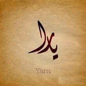 خلفيات مكتوب عليها اسم يارا صور اسم يارا Name Wallpaper Silver Tea Yara