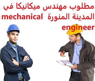 وظائف شاغرة في السعودية وظائف السعودية مطلوب مهندس ميكانيكا في المدينة الم Electrical Engineering Mechanical Engineering Engineering
