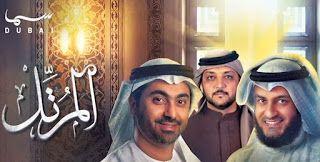 الحلقة الأولى برنامج المرتل الموسم الثاني Ramadan Tv Shows Captain Hat