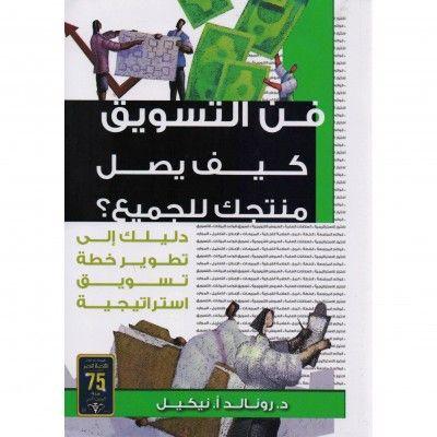 فن التسويق كيف يصل منتجك للجميع الادارة والأعمال الكتب العربية Arabic Books Business Management Books