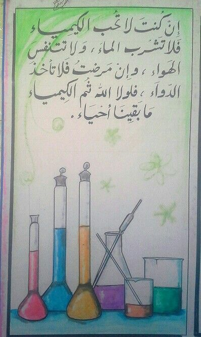 Pin By شمس الحياة On Easy Drawings Easy Drawings Baptism Party Science Education